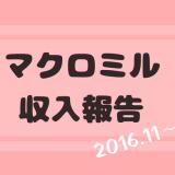 【マクロミル報告】2カ月で8000円超の収入に!(2016年11月・12月)