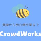 3.はじめの一歩はタスクから【 CrowdWorks】