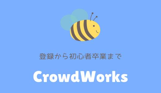1.登録からプロフィール作成【CrowdWorks】