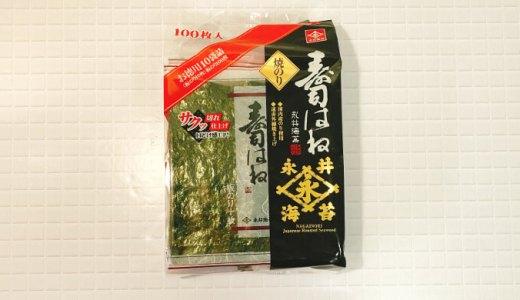 買い置きがオススメ!永井海苔 大入り寿司はね100枚【コストコ】