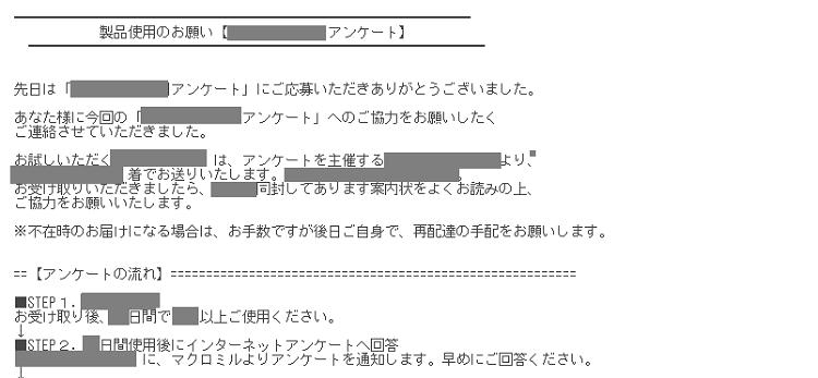 サンプル調査メール
