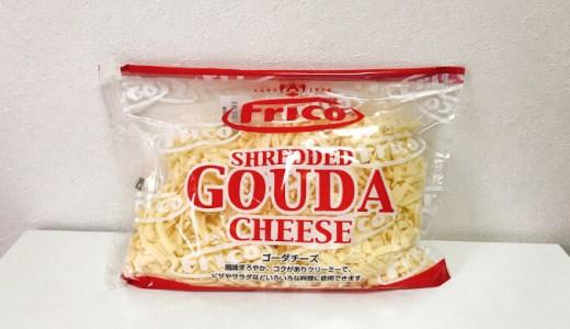 万能!シュレッドゴーダチーズ(1kg)は便利ですぐになくなる【コストコ】
