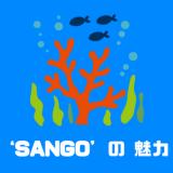 SANGOの魅力