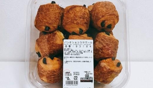 コストコのパンオショコラサヴールは値上げの価値ある香ばしさ