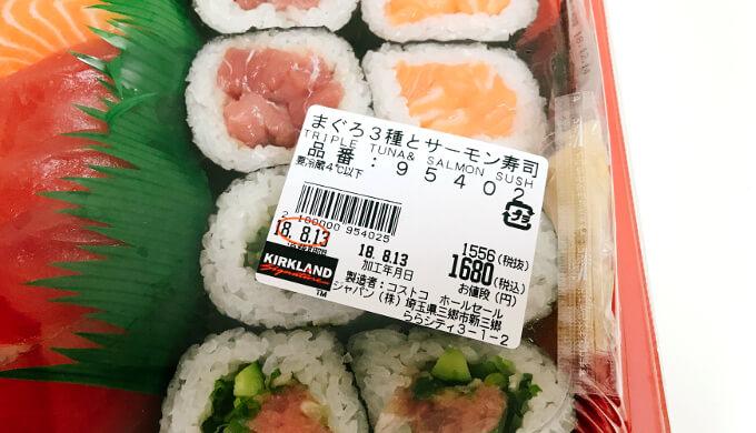 まぐろとサーモン寿司(ラベル)