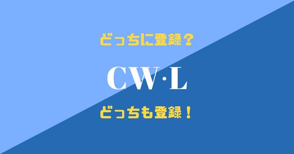 CWとLは両方登録