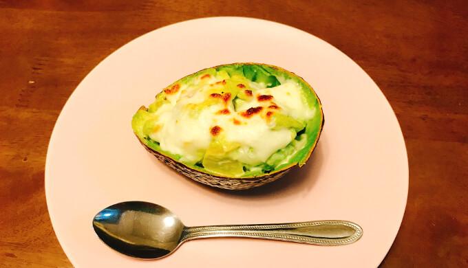 アボカド(チーズ焼き)