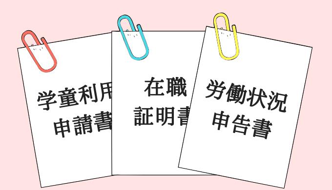 学童申請(提出書類)