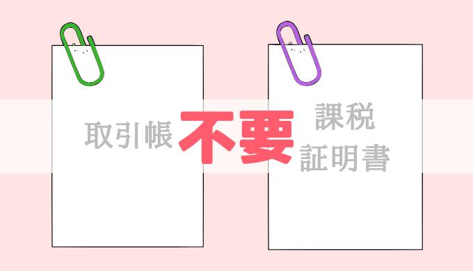 学童申請(不要だった書類)