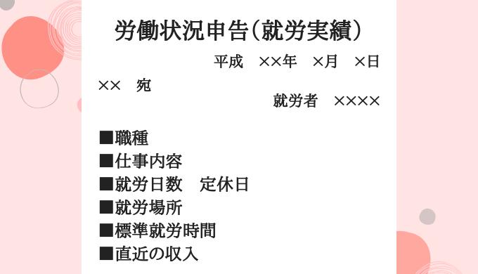 学童申請(労働状況申請)