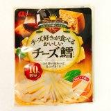 なとりチーズ好きが食べるおいしいチーズ鱈