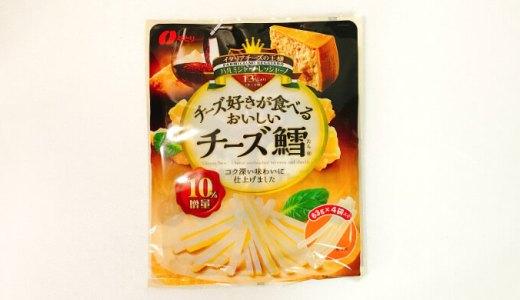 コストコが安い!なとり「チーズ好きが食べるおいしいチーズ鱈」でお酒が止まらない