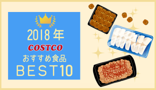 【2018年】コストコマニアが惚れた食品ベスト10!超オススメが勢ぞろいです