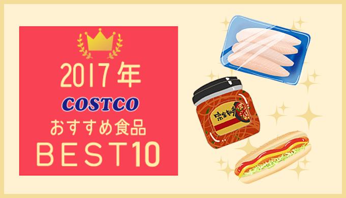 2017コストコオススメ商品
