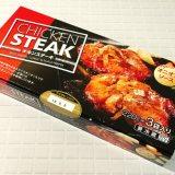 チキンステーキ(伊藤ハム)は柔らか食感で食べやすい【コストコ】