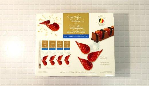 コストコ人気お菓子「ハムレットクリスピーチョコ」は食感が楽しい