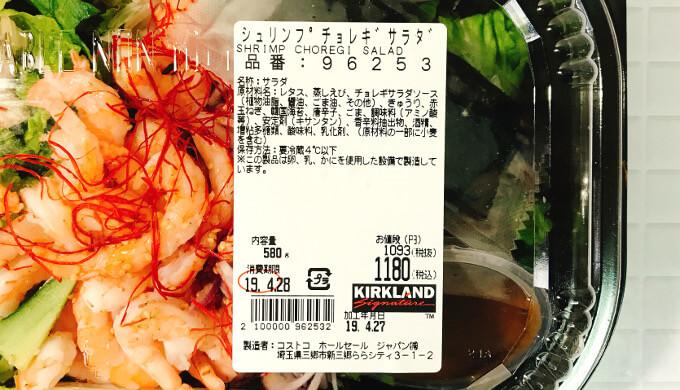 シュリンプチョレギサラダ(ラベル)