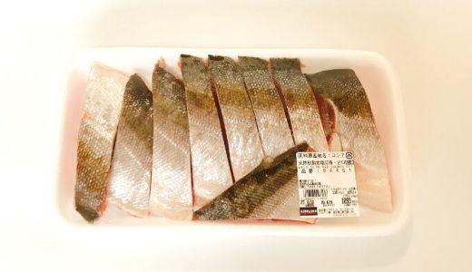 コストコの紅鮭定塩切身は塩濃いめ!使い道は炊き込みごはんがおすすめ