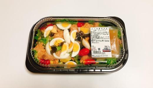 コストコデリカのニース風サラダは万人受けするベーシックな満腹サラダ