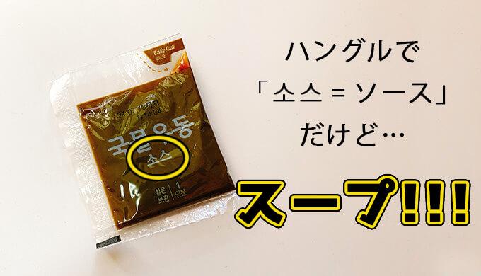 キムチうどん(ソースって書いてあるスープ)