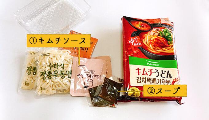 キムチうどん(ソースとスープ)