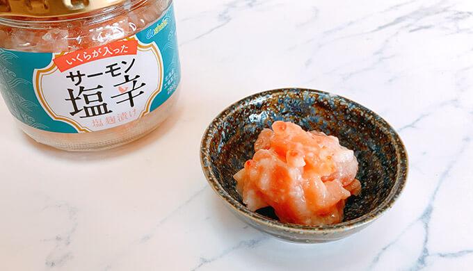 サーモン塩辛(盛付)