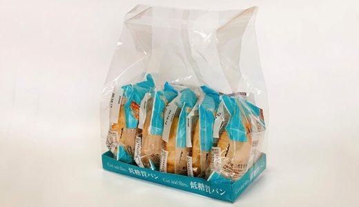 コストコ「低糖質パン 北海道クリーム」は苦みあり!焼くとおいしい