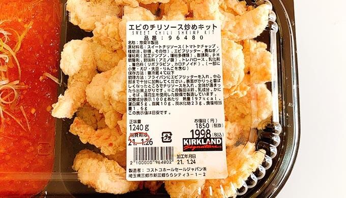 エビのチリソース炒めキット(ラベル)