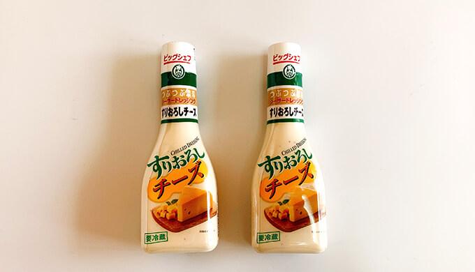 すりおろしチーズ(2本入り)