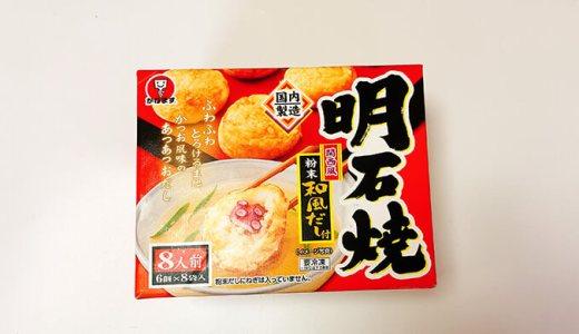 コストコの冷凍明石焼は朝ごはんにGOOD!1食137円でコスパも良い