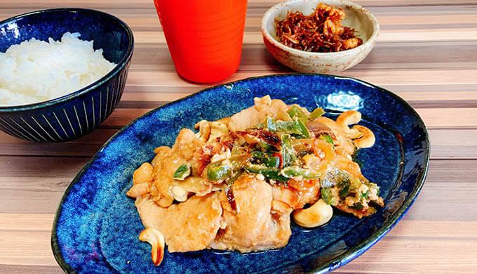 鶏肉カシューナッツ炒め(盛付)