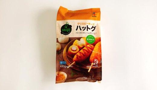 コストコの冷凍ハットグ(bibigo)が甘くておいしい!食感はふわふわ寄り