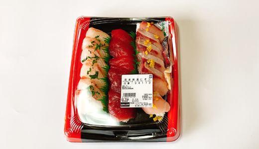 コストコ「国産厳選にぎり」は高級寿司の味!パック寿司とは思えない