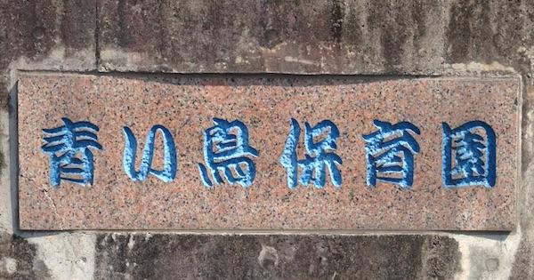 三重県鈴鹿市庄内青い鳥保育園