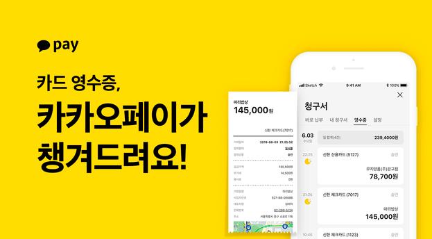 메신저 영수증의 시대: 카카오페이 영수증 서비스 E-Receipt by Messenger Platform: KAKAO PAY Receipt Service