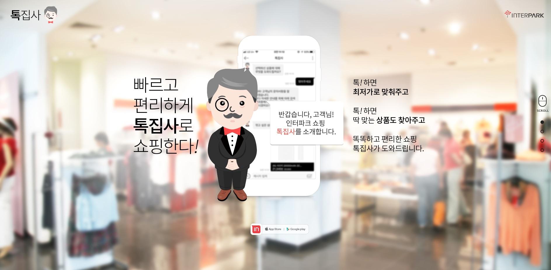 챗봇 마케팅 사례(Case Study): 인터파크 톡집사 / Case Study for Chatbot Marketing: 'Talk Butler' of Interpark