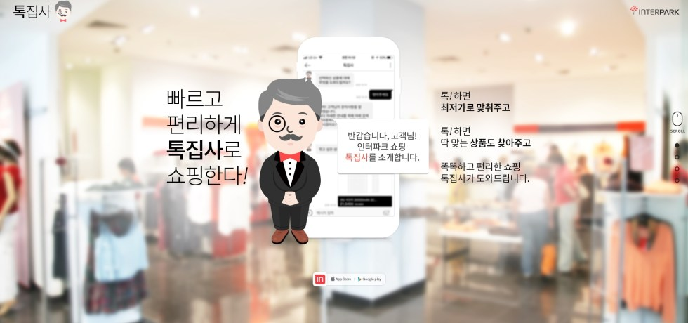 챗봇 마케팅 사례(Case Study): 인터파크 톡집사 / Case Study for Chatbot Marketing: 'Talk Butler' of Interpark