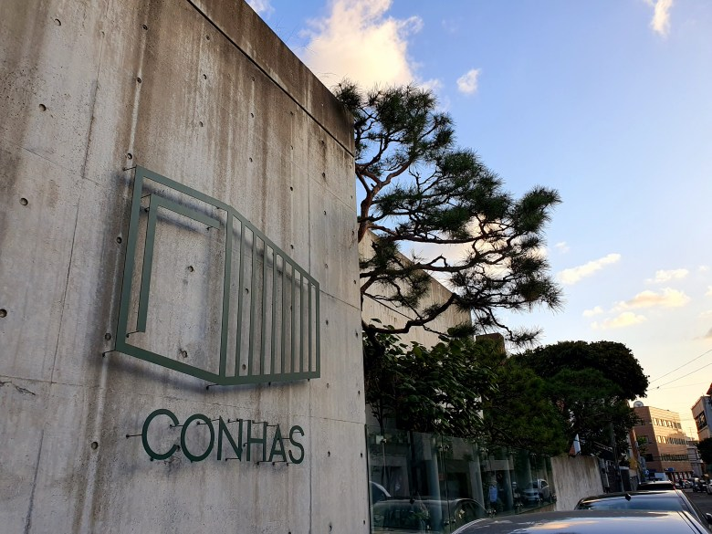 연희동 카페: 콘하스 CONHAS
