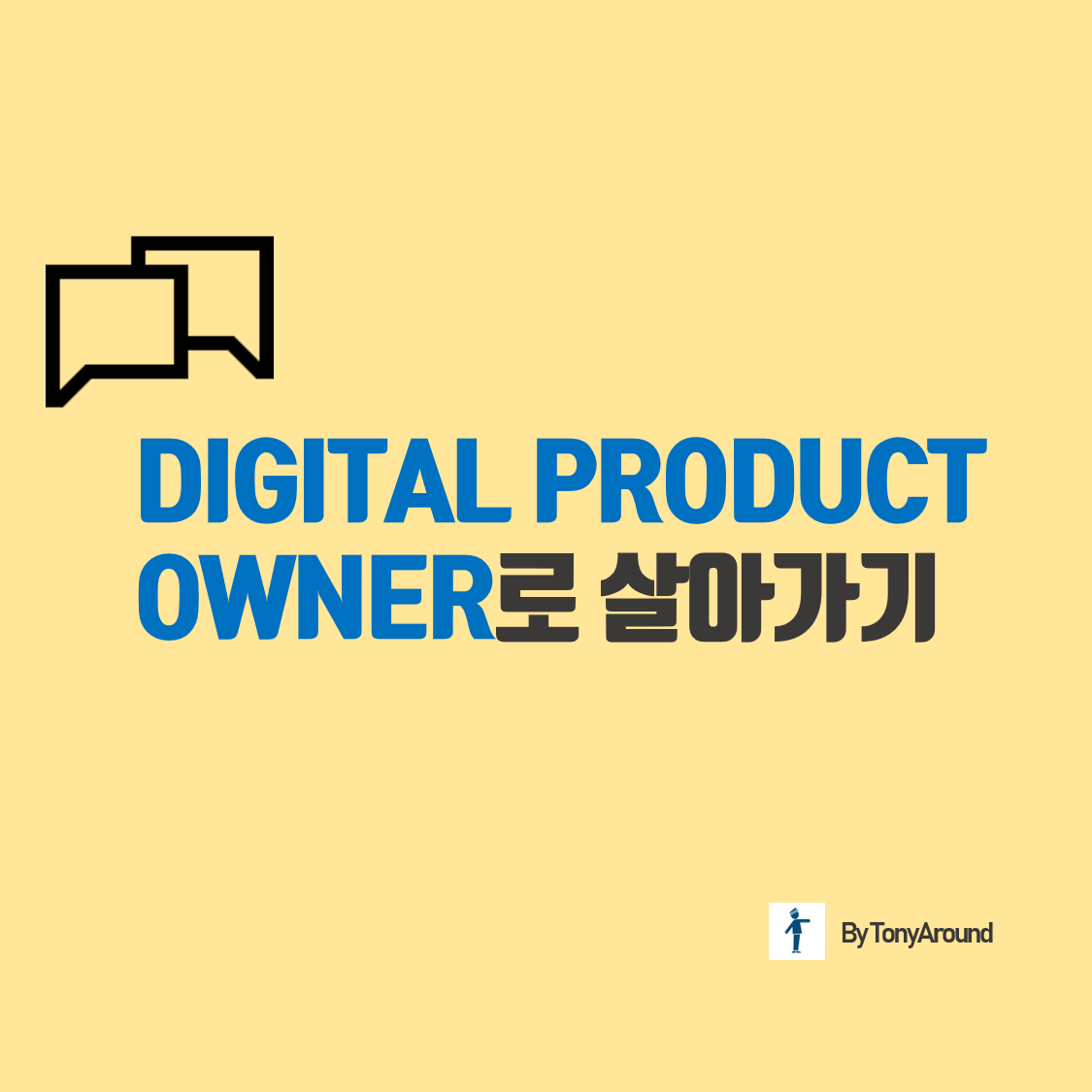 Digital PO(Product Owner)는 무엇인가?