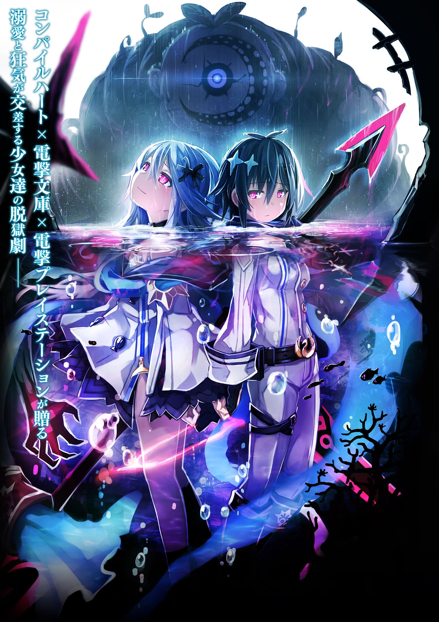 Too Far Gone | Mary Skelter 2