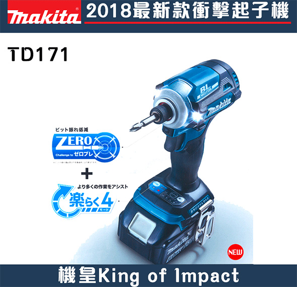 Makita TD171 Impact Driver