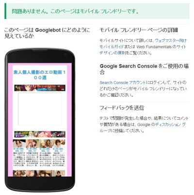 MGS素人動画アフィリW:モバイルフレンドリーテスト