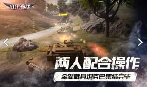 Millet Shootout Battlefield Frontline APK