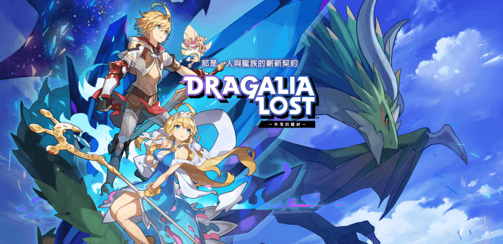 Dragalia Lost Apk v1 0 for Android  [Direct Download Link]