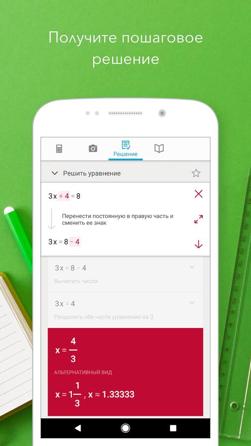 Скачать Photomath на Андроид бесплатно