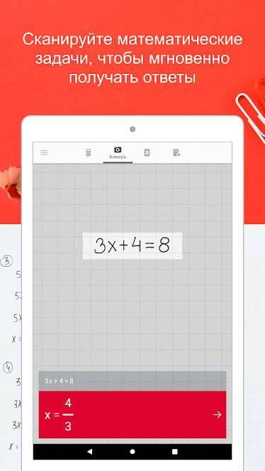 Скачать Photomath на андроид бесплатно версия apk 6.2.0