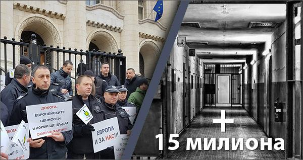 протести на надзиратели и служители в затвора