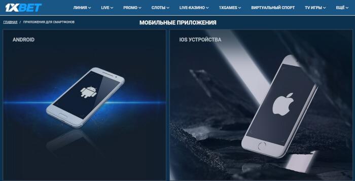 Мобильные приложения 1хБет