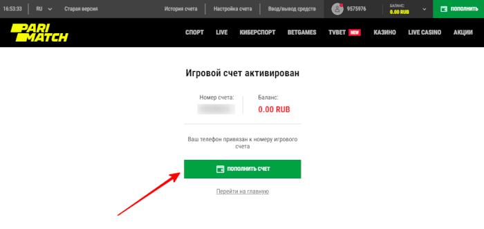 Регистрация в Париматч без верификации