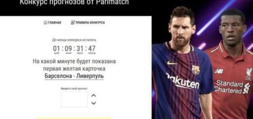 Барселона-Ливерпуль 01.05.2019